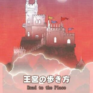 L'injustement oublié Road to the Palace