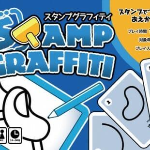 Stamp Graffiti