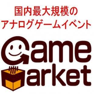 Premières annonces pour le Game Market de novembre