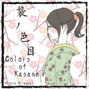 colors-of-kasane-box-d