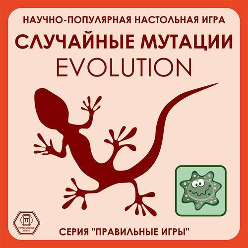 EvolutionRandom-Mutations-974111_md