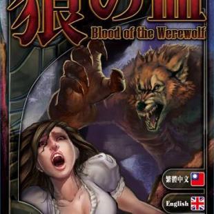 Blood of the Werewolf (2013)