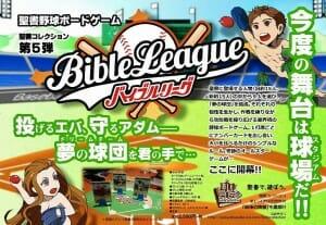 Le nouveau jeu biblique !