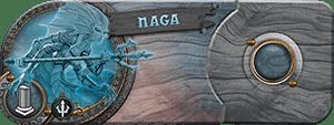 small-world--declined-naga-en