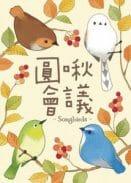 songbirds-box-art