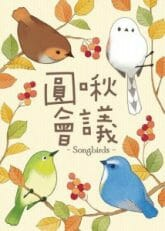 songbirds-box-art