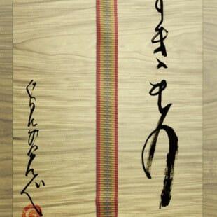 Le test de Sukimono