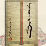UP-sukimono-