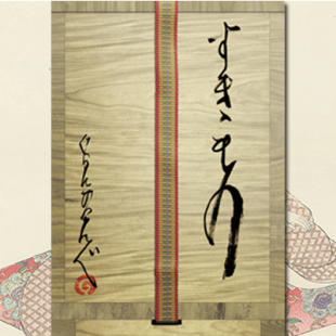 Sukimono, tout pour le thé