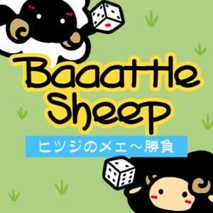Baaattle Sheeppic2496521