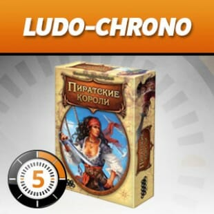 LUDOCHRONO – Pirate Lords