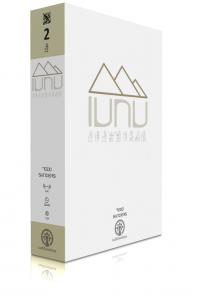 IUNU-boite