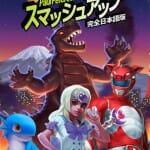 Smash Up Big in Japan -couverture-Jeu de societe-ludovox